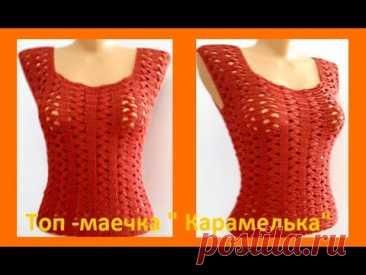 "ТОП - Маечка "" Карамелька"", Вязание КРЮЧКОМ , crochet blouse  ( В 261)"