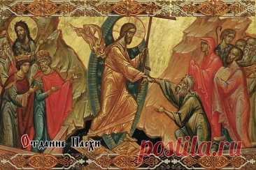9 июня 2021 года - Отдание Пасхи: Что нельзя делать в проводы Светлого Христова Воскресения   Светлана Красотка, 16 мая 2021