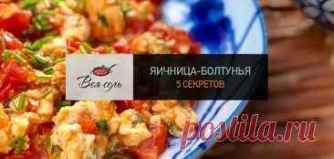 5 секретов правильной яичницы-болтуньи – Вся Соль - кулинарный блог Ольги Баклановой