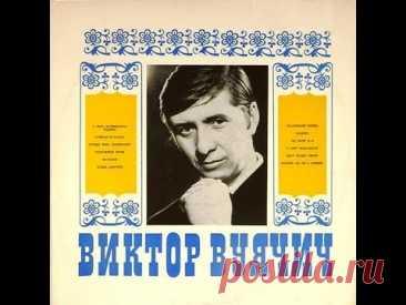 Виктор Вуячич - 1971 - Поет Виктор Вуячич © [LP] © 320 Kbps