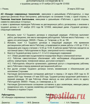 приказ на удаленную работу в связи с коронавирусом образец - 14 тыс. картинок - Поиск Mail.Ru