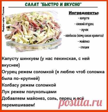 """Cалaт """"Быстро и вкyсно""""  Гости будут довольны. А главное - этот салат очень быстро делать. Рецепт очень пригодится в качестве салата на день рождения."""