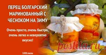 Перец болгарский маринованный с чесноком на зиму рецепт с фото пошагово и видео Как приготовить перец болгарский маринованный с чесноком на зиму: поиск по ингредиентам, советы, отзывы, пошаговые фото, подсчет калорий, изменение порций, похожие рецепты
