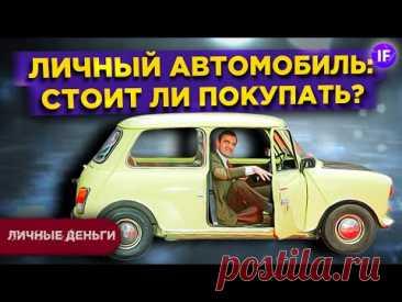 Выгодно ли покупать личный автомобиль? / Машина vs. такси vs. каршеринг: считаем расходы
