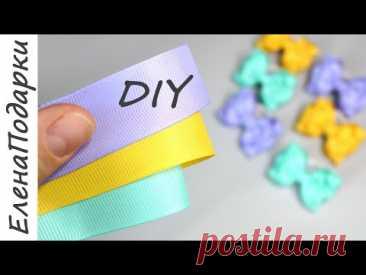✂ ПРОСТЫЕ БАНТИКИ НА ПЕРВЫЕ ХВОСТИКИ 🎀 Laços de fita 🎀 Bows made of ribbons