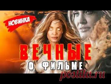 ВЕЧНЫЕ О ФИЛЬМЕ 2021. РУССКИЙ ТРЕЙЛЕР. - YouTube