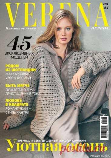 Vеrеnа - №3 2021 /Россия   Вязание для женщин спицами. Схемы вязания спицами
