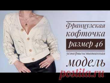 Французская кофточка - размер 46 - усовершенствованная модель - Knitted cardigan tutorial
