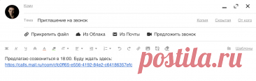 Пригласить на звонок из Почты — Помощь Mail.ru. Видеозвонки