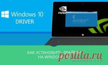 Как правильно установить драйвер на компьютер с системой Windows 10 Многие начинающие пользователи ПК и ноутбуков часто спрашивают о том, как установить драйвера на Виндовс 10, ведь компьютер почему-то отказывается выполнять те или иные необходимые владельцу функции, ...