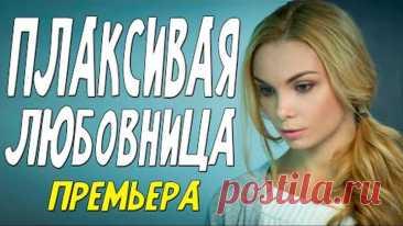 Арнтгольц Таня! [ ПЛАКСИВАЯ ЛЮБОВНИЦА ] Русские мелодрамы смотреть онлайн.
