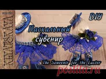 Пасхальный сувенир/(ENG SUB)/Easter souvenire - YouTube