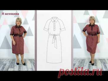 Деловое платье. Застежка Поло, стояче отложной воротник и рукав реглан. Полный пошаговый пошив
