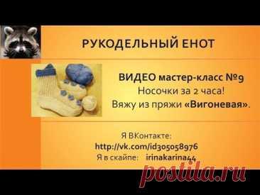 ❄ВЯЗАНИЕ КРЮЧКОМ - МК | Первая пара носков. Вигоневая пряжа.