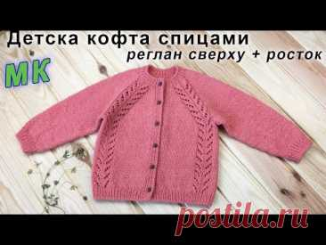 Детская кофта спицами РЕГЛАН СВЕРХУ + РОСТОК | Children's sweater knitting