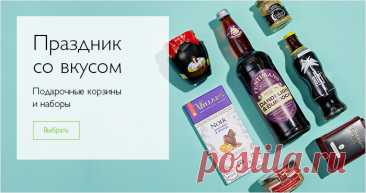 Идеи для подарков - купить в магазине Азбука вкуса в Москве и Санкт-Петербурге