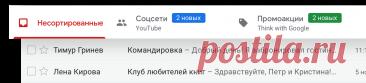 Gmail– электронная почта от Google