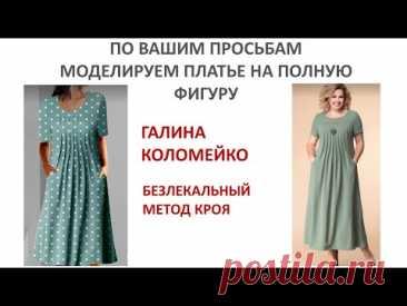 Моделирование платья на полную фигуру Галина Коломейко