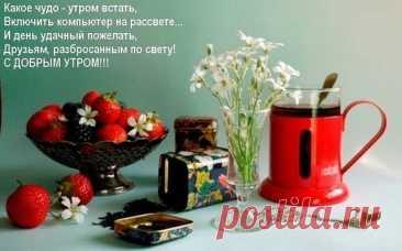 Воскресное чаепитие! Всем доброго утра!