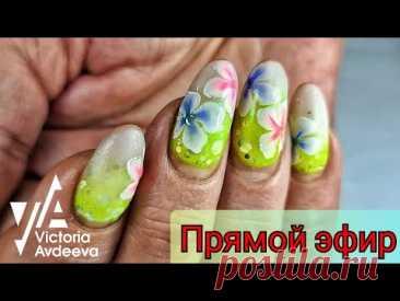 МАНИКЮР ОНЛАЙН/ ЛЕТНИЙ ДИЗАЙН НОГТЕЙ/ Виктория Авдеева