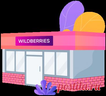 Откройте свой ПВЗ Wildberries   WB.Point