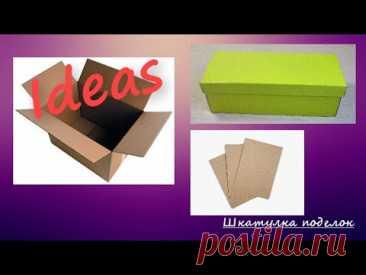 8 Идей из обувных коробок, из обычных коробок и из остатков картона. Поделки своими руками.
