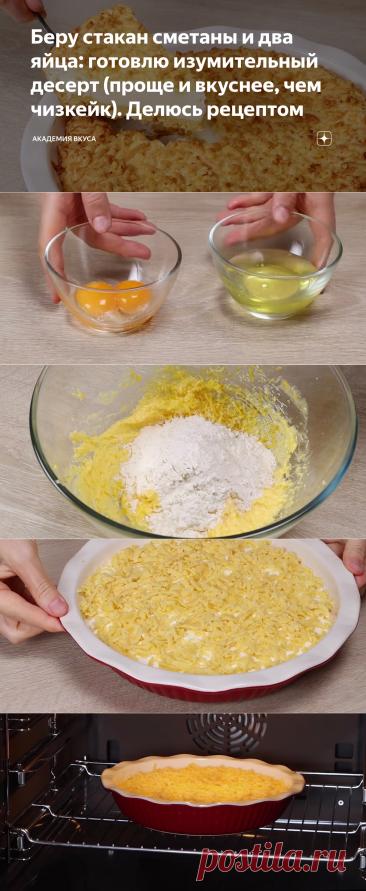 Беру стакан сметаны и два яйца: готовлю изумительный десерт (проще и вкуснее, чем чизкейк). Делюсь рецептом | Академия Вкуса | Яндекс Дзен