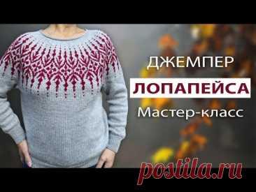 ДЖЕМПЕР ЛОПАПЕЙСА 💥 Подробный мастер-класс + СХЕМА