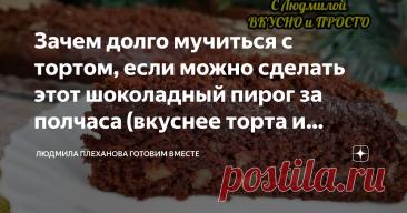 Зачем долго мучиться с тортом, если можно сделать этот шоколадный пирог за полчаса (вкуснее торта и совсем не дорого)   Поверьте, этот пирог (кстати очень недорогой) вкуснее и нежнее многих шоколадных тортов, с которыми нужно возиться по полдня. Да и на вид эта, казалось бы простая и абсолютно не дорогая выпечка, подойдёт для праздничного чаепития. Пирог получается очень нежный, воздушный, не сухой, с ярким шоколадным вкусом. А орехи отлично сочетаются с шоколадом и только...