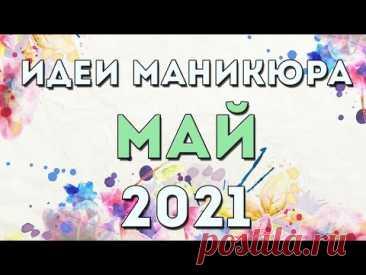 МАНИКЮР НА МАЙ 2021   ВЕСЕННИЙ #МАНИКЮР2021   ДИЗАЙН НОГТЕЙ ГЕЛЬ ЛАКОМ