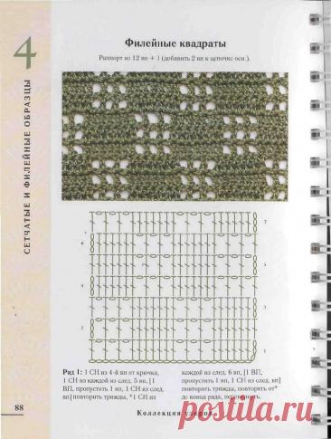 Интересные узоры крючком в филейной технике(схемы) | 38 рукоделок | Яндекс Дзен