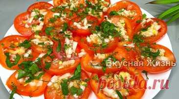 Как я превращаю помидоры в очень вкусную закуску: готовится за считанные минуты | Вкусная Жизнь | Яндекс Дзен