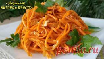 Я часто готовлю для своей семьи этот салат из моркови по-корейски, и у меня есть свои маленькие секретики, чтобы он получился с более ярким, интересным вкусом․ Приготовление, как всегда, очень простое и быстрое․ Сразу нарежем одну небольшую луковицу полукольцами․ Ставим её обжариваться до золотистого цвета на небольшом количестве растительного масла․ Тем временем одну крупную морковь трём на https://zen.yandex.ru/media/plehanova68eda/chtoby-salat-iz-morkovi-pokoreiski-poluchilsia-v-razy-vkusnee-