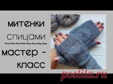 Митенки спицами/мастер-класс по вязанию