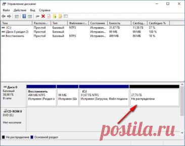 Как создать диск D на Windows — 3 способа