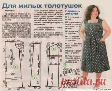 Сарафаны для полных: выбираем простые модели и шьем без выкроек | Златоручка | Яндекс Дзен