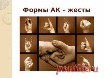 Магические жесты для защиты - Сонники, гороскопы, гадания - медиаплатформа МирТесен В общении между людьми используются множество жестов. Но не все знают, что некоторые из них выполняют защитную функцию и могут помочь в различных жизненных ситуациях.ЖЕСТ — ПАЛЬЦЫ СКРЕЩЕННЫЕ ЗА СПИНОЙ Это жест защиты от вашей лжи. Этим жестом можно легко отвести от себя кару за ложь. Иногда бывает,