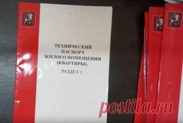 Технический паспорт на дом: срок действия, правила оформления, необходимые документы