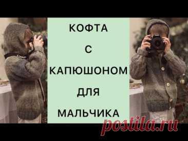 КОФТА с КАПЮШОНОМ для мальчика РЕГЛАН СВЕРХУ из пряжи дундага на 8-10 лет