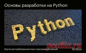 У языка программирования Python много возможностей ― хочешь узнать подробнее? Попробуй свои силы на бесплатном онлайн-интенсиве Skillbox с 19–21 апреля в 21:00 по московскому времени. Подробная программа тут: 👉 За 3 дня ты: ✔ изучишь основы программирования на Python; ✔ разработаешь сервер для прослушивания подключений; ✔ научишься программировать клиентскую часть для подключения и передачи сообщений; ✔ поработаешь с библиотеками PyQT, Kivy, wxWidgets, Tkinter; ✔ напишешь мессенджер на Python.…