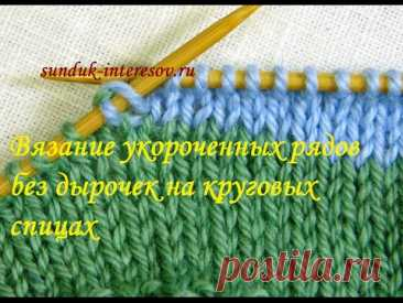 How to knit the shortened ranks on circular spokes How to knit short rows in the round is imperceptible \/