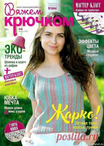 """Журнал """"Вяжем крючком"""" №6 2021   Детская одежда крючком. Схемы"""