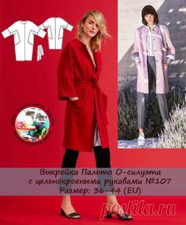 Выкройка Пальто О-силуэта с цельнокроеными рукавами №107,108 Размер: 36-44 (евро)