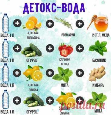 С этими напитками не только выведут из организма все шлаки и токсины, но и помогут похудеть