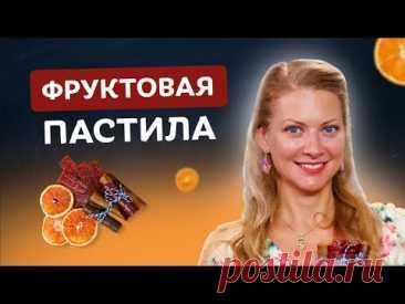Самый полезный десерт! Фруктовая пастила с Таней Литвиновой