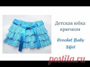 Как связать крючком детскую юбку/How to crochet a baby skirt