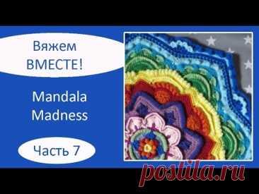 Mandala hook. Mandala Madness. Part 7