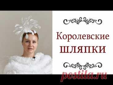 Королевские шляпки Шляпы Вуалетки Фасинаторы Элегантный стиль Мода Немного истории Тренды