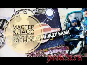 """МК Страничка """"Космос между нами"""""""