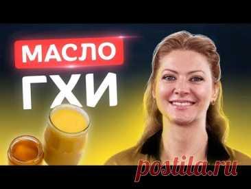 🍯Самое полезное масло! Масло Гхи в домашних условиях | Рецепты от Татьяны Литвиновой